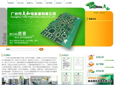 广州市太和电路板有限公司